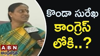 Konda Surekha Face to Face over joining in Congress   Exclusive Interview