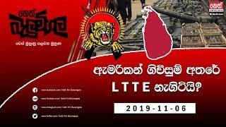Neth Fm Balumgala  2019-11-06