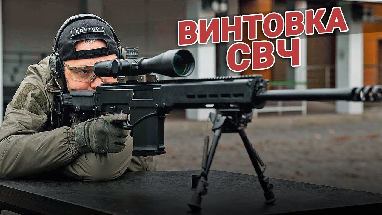 На вооружении ФСБ: снайперская винтовка СВЧ