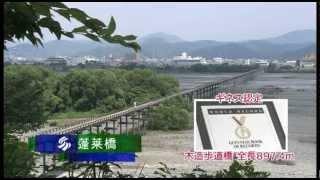 島田市プロモーションビデオ