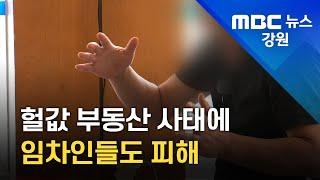 [연속기획 7]부동산 헐값매각 사태에 임차인 피해