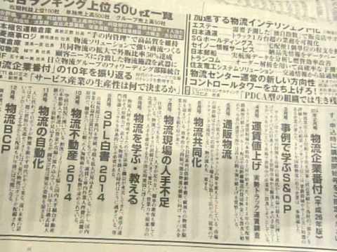 GEDC1972 2015.03.13 nikkei news paper