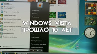 Windows vista... Прошло 10 лет..