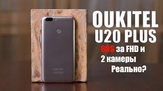 Oukitel U20 Plus: 89$ за FHD дисплей от SHARP и 2 тыльных камеры. Реально?