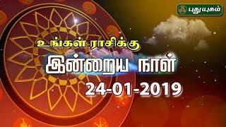 இன்றைய ராசிபலன் / Daily RasiPalan| 24/01/2019 | Puthuyugam TV