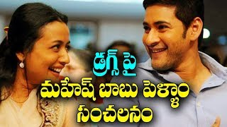Namrata Shirodkar Is and#39;Addictedand#39; To Husband Mahesh Babu