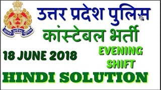 UP Police Second Shift paper solution  Hindi Paper solution up police constable second shift 