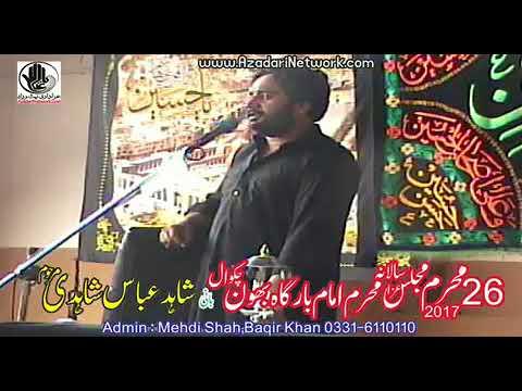 Zakir Waseem Baloch {Majlis 26 Muharam 2017 Bhaun Chakwal}
