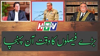 Imran Khan Qamar Bajwa and Asif Khosa Can Stabilize The Economy