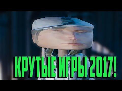 КРУТЫЕ ИГРЫ 2017! ТЕСТЫ МОЕГО ПК + РОЗЫГРЫШ КОМПА