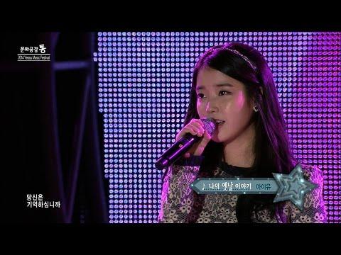 아이유 - 나의 옛날 이야기 (IU - My Old Story) Yeosu Music Festival 2014 #14