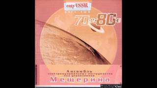 Vyacheslav Mescherin Orchestra Spinning Wheel