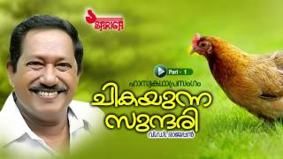 download lagu Chikayunna Sundari  Kathaprasangam  Vd Rajappan  Part gratis