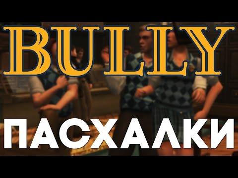 Пасхалки в Bully [Easter Eggs]