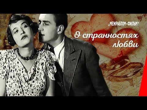 О странностях любви 1936 - информация о фильме -