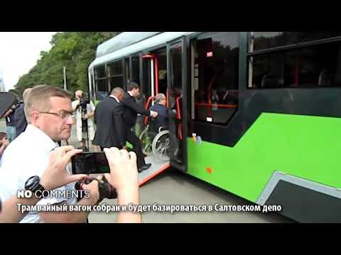 В Харькове презентовали обновленный трамвайный вагон