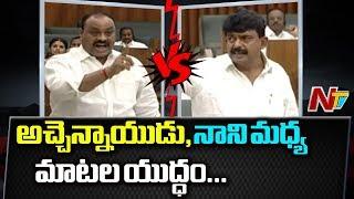 Verbal War Between Minister Perni Nani And Atchannaidu In AP Assembly