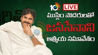 JanaSena Chief Pawan Kalyan Meeting with Muslims on Sachar Committe Recommendations | Kakinada| 10Tv