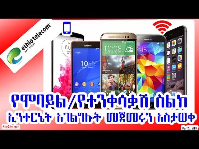 Ethiopia :Ethio Telecom Announced Mobile Internet Started Three Days Ago