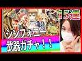 白猫プロジェクト★シンフォニー武器ガチャ15連!新武器でるかな!?【しろくろちゃんねる】