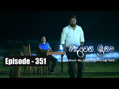Deweni Inima | Episode 351 11th June 2018