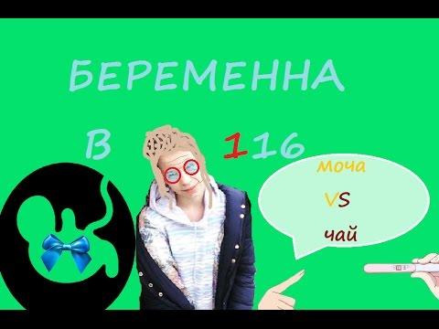 Беременна в 16 2017 русская версия 302