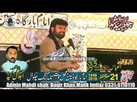 Zakir Riaz Shah || Majlis 21 Safar 2018 Hussain Mahal Moorat ||