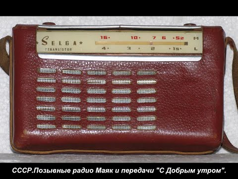 СССР.Позывные радио Маяк и передачи С Добрым утром.