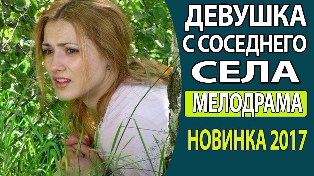 Фильм девушка с соседнего села 2018