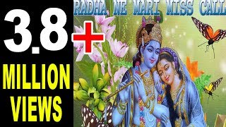 Radha Ne Mari Miss Call || Beautiful Radha Krishna Song || 2016 || Shivranjani Tiwari #Bhakti