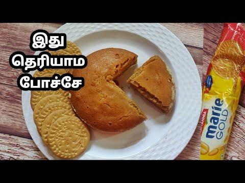 அதிசய கேக்,😲  இவளோ நாளா தெரியாம போச்சே | Amazing Cake Recipe in Tamil | No Butter Eggless Easy Cake thumbnail