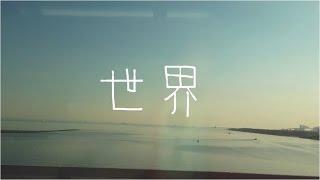 """ハルカトミユキ - """"世界""""のリリック・ビデオ(Short Ver)を公開 thm Music info Clip"""