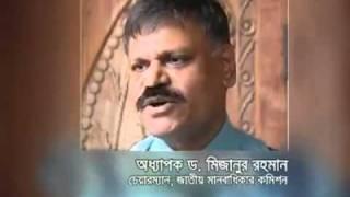 Violation of Human Rights in Bangladesh.mp4