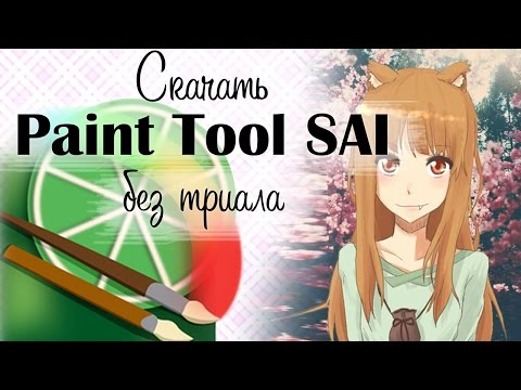 скачать программу по рисованию paint tool sai
