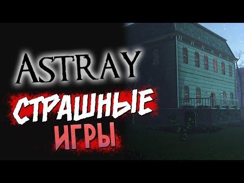 Страшные игры (Astray) #1