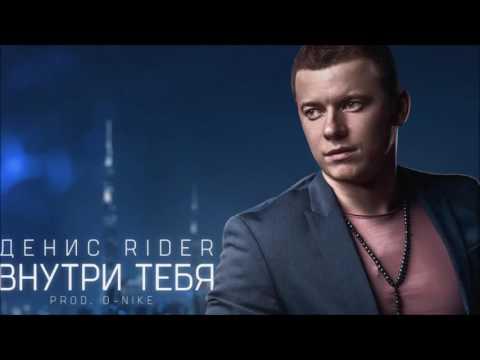 Денис RiDer - Внутри тебя
