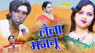 Nautanki 2017 | Laila Majnu Part 1 लैला मंजनू  Genda Lal & Parti | Dehati Nautanki  Rathore Cassette