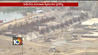 Polavaram Project : MP KVP Ramachandra Rao Petition in High Court On Polavaram Construction