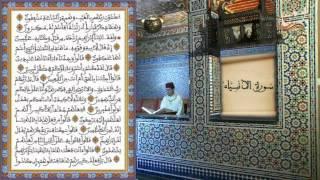 سورة الأنبياء برواية ورش عن نافع القارئ الشيخ عبد الكريم الدغوش