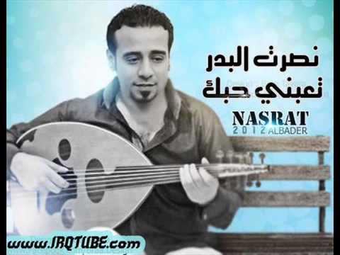 نصرت البدر -  تعبني حبك   . Nasrat Albader - Ta3bni Hobak video