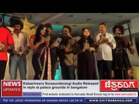 Kataari Veera Surasundarangi Film Audio Released By Siddaramaiah video