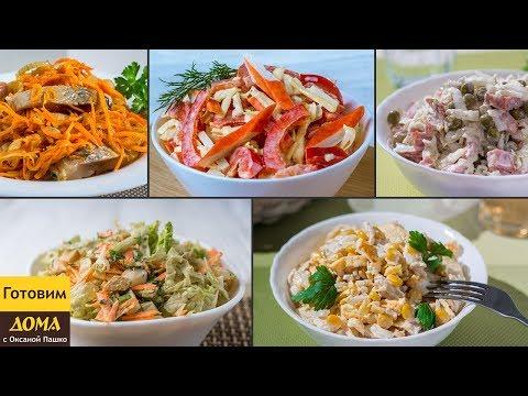 5 Самых Быстрых и Вкусных Салатов на Новогодний стол