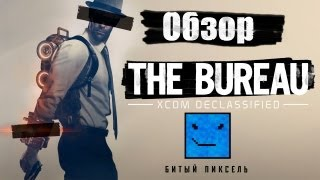 Играть или не играть в The Bureau: XCOM Declassified? (Обзор)