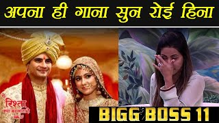 Bigg Boss 11: Hina Khan gets NOSTALGIC after listening Yeh Rishta Kya Kehlata Hai's song | FilmiBeat