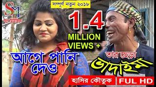Tar Chera Vadaima | Age Pani Dao | Sona mia | New Bangla Comedy Natok