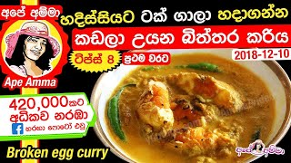 Super Easy & Fast Egg Curry by Apé Amma