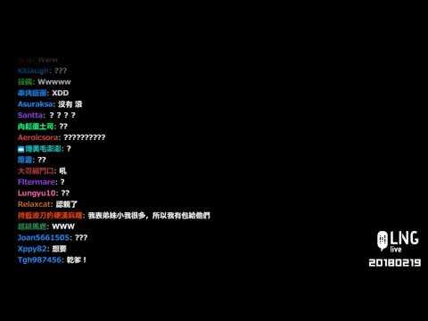 【LNG】20180219 ㄅ年行大運