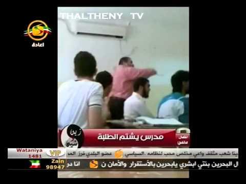 مدرس يضرب ويسب الطلبة في الكويت