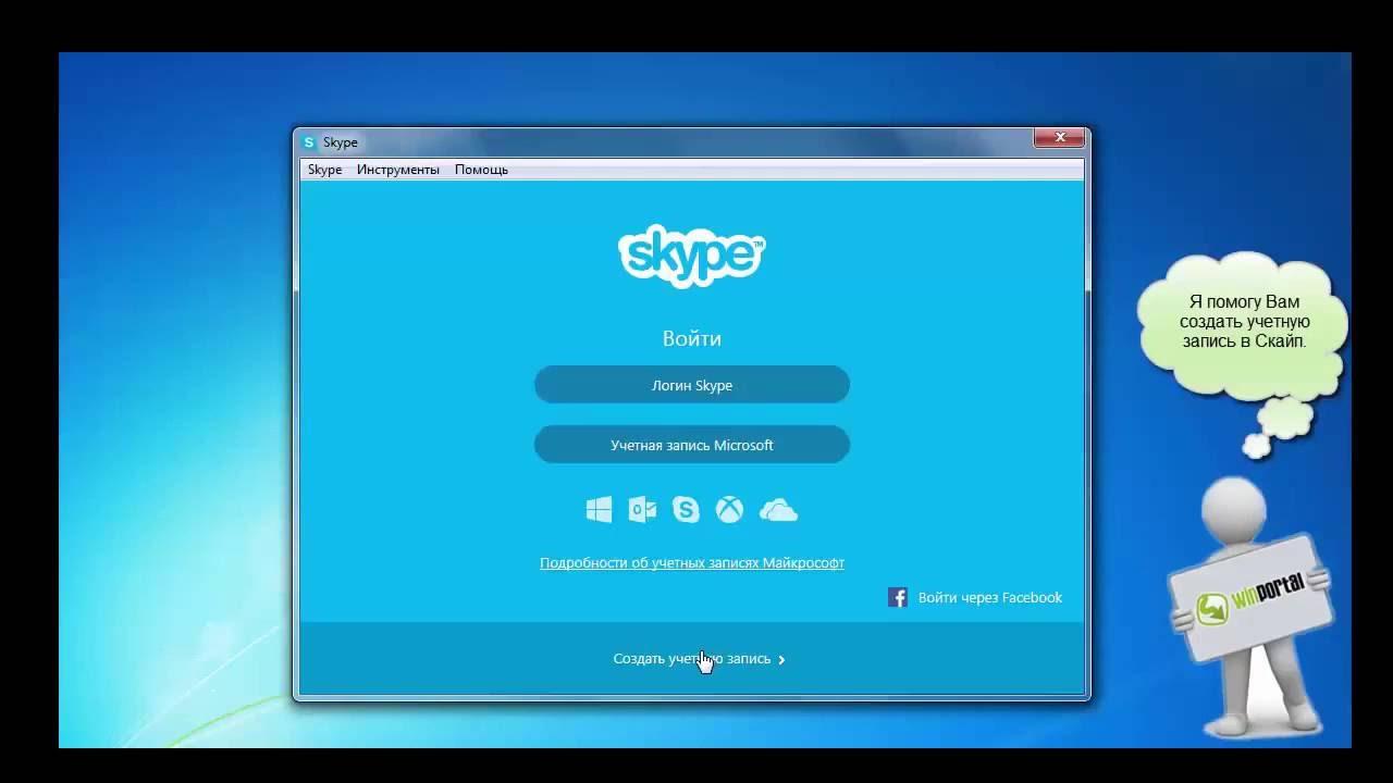 Как создать учетную запись в Скайп Skype - YouTube