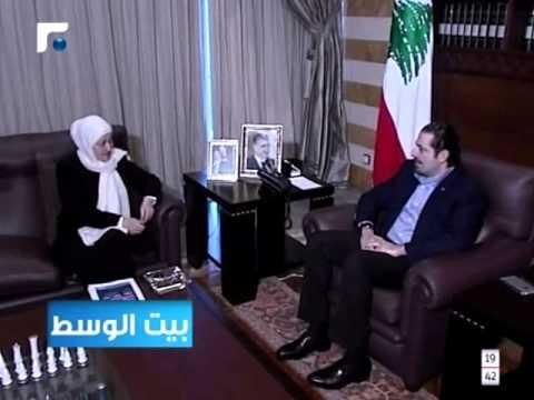 الحريري استقبل النائب بهية الحريري وسفيرة هولندا ونقيب المحررين